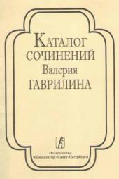 Гаврилина. Каталог сочинений Гаврилина.