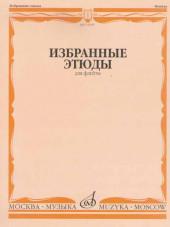 Избранные этюды для флейты для музыкальных училищ. Составитель Должиков.