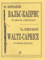 Корнаков. Вальс-каприс для фагота и фортепиано.