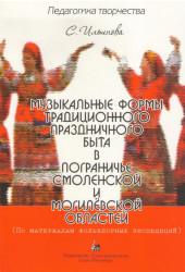 Ильинова. Музыкальные формы традиционного праздничного быта.
