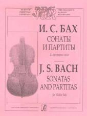 Бах. Сонаты и партиты для скрипки соло.