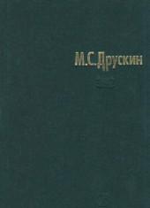 Друскин. Собрание сочинений, том 1