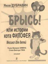 Дубравин. Брысь! или истории кота Филофея.