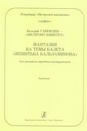 """Гаврилин. Экспромт-квинтет. Фантазия на темы балета """"Женитьба Бальзаминова"""". Партитура. (118450 )"""