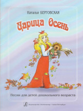 Берговская. Царица Осень. Песни для детей