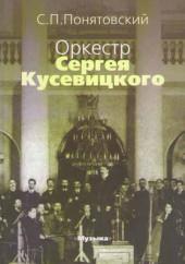 Понятовский. Оркестр С.Кусевицкого.