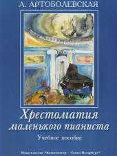 Артоболевская. Хрестоматия маленького пианиста.