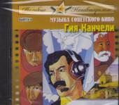 CD. Великие и неповторимые. Выпуск 6. МКМ 197.