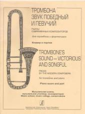 Поддубный. Тромбона звук победный и певучий.