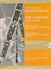 Нотная папка кларнетиста №2.