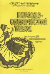 Народно-сценический танец. Составитель Донченко.