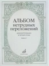 Альбом нетрудных переложений для фортепиано в 4 руки. Выпуск 1. Бах, Моцарт, Бетховен.