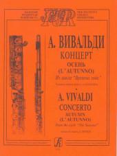 Вивальди. Концерт Осень для флейты.
