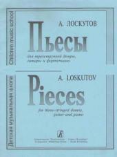 Лоскутов. Пьесы для трехструнной домры, гитары, фортепиано.