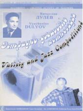 Дулев. Эстрадно-джазовые композиции для баяна.