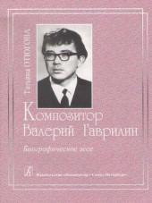 Отюгова. Композитор Валерий Гаврилин.