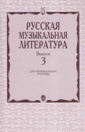 Кандинский. Русская музыкальная литература. В.3