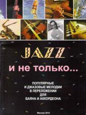 Джаз и не только. Популярные и джазовые мелодии в переложении для баяна.