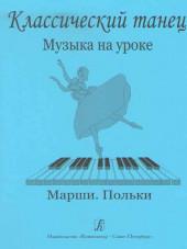 Ревская. Классический танец. Музыка на уроке. Марши. Польки.