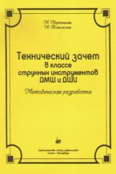 Мартышева, Топильская. Технический зачет в классе струнных инструментов. Метод. разработка.