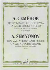 Семенов. Десять вариаций и фуга на адыгейскую тему для гобоя, фагота и скрипки. Партитура
