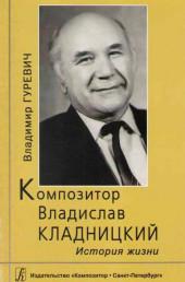 Гуревич. Композитор В.Кладницкий. История жизни