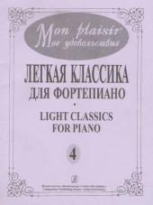 Mon plaisir-4. Легкая классика для фортепиано.