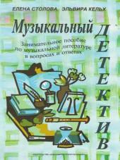 Столова, Кельх. Музыкальный детектив. Занимательное пособие по музыкальной литературе.