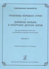 Современный хормейстер. Проблемы хорового строя. Выпуск 3 (сост. Роганова)