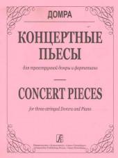 Концертные пьесы для трехструнной домры и фортепиано (Составитель Ногарева).