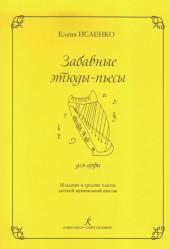 Исаенко. Забавные этюды-пьесы для арфы.