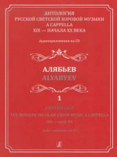 Антология русской светской хоровой музыки. Выпуск 1. Алябьев (+ СД).