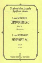 Бетховен. Симфония № 2.