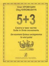 """Хромушин.""""5+3"""". Сюита в трех частях для квинтета духовых инструментов."""