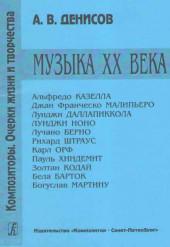 Денисов. Музыка ХХ века.