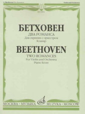 Бетховен. Два романса для скрипки с оркестром