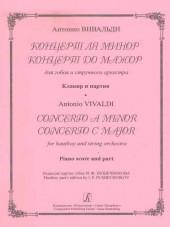 Вивальди. Концерт ля минор для гобоя.