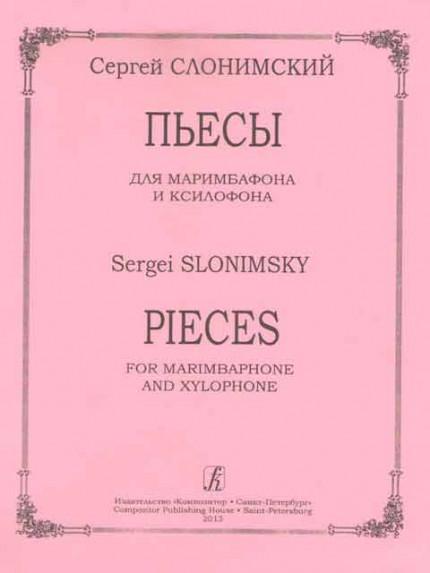 Слонимский. Пьесы для маримбафона и ксилофона.
