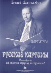 Слонимский. Русские картины. Партитура для оркестра народных инструментов.