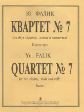 Фалик. Квартет № 7 для двух скрипок, альта и виолончели. Партитура.