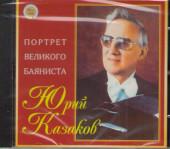 CD. Казаков. Портрет великого баяниста. МКМ 112.
