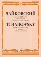 Чайковский. Альбом пьес для фагота и фортепиано.