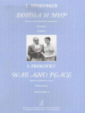 Прокофьев. Война и мир в 2-х томах.