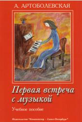 Артоболевская. Первая встреча с музыкой.