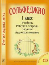 Металлиди, Перцовская. Учиться музыке легко. Сольфеджио 1 класс. Комплект педагога +CD.