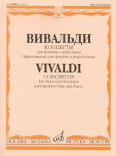 Вивальди. Концерты для флейты с оркестром.