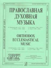 Православная духововная музыка (Левандо).