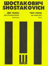 Шостакович. Две пьесы для струнного октета.