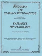 Ансамбли для ударных инструментов ДМШ и музыкальное училище. Переложение Суетина.