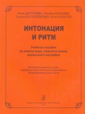 Дмитриева, Азарьева. Интонация и ритм.